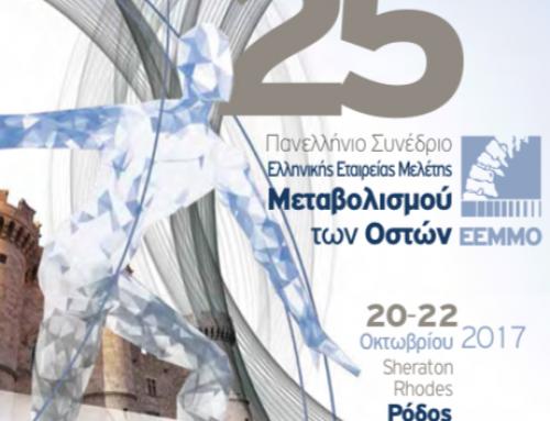 Πανελλήνιο συνέδριο Ελληνικής Εταιρείας Μελέτης Μεταβολισμού Οστών