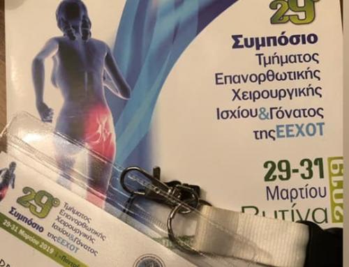 29ο Συμπόσιο του Τμήματος Επανορθωτικής Χειρουργικής Ισχίου και Γόνατος της ΕΕΧΟΤ