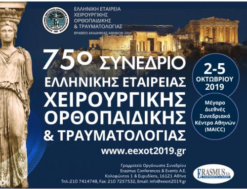 75o συνέδριο Ελληνικής Εταιρείας Χειρουργικής Ορθοπαιδικής και Τραυματολογίας
