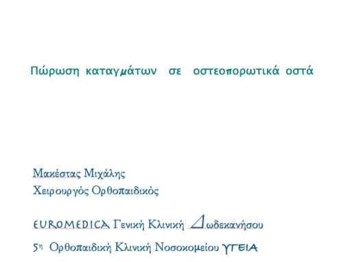 76o Συνέδριο ΕΕΧΟΤ, 2020